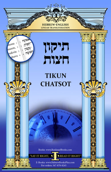 Tikun Chatsot in Hebrew - English Linear Transliteration