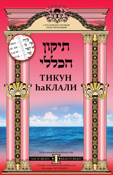 Tikun Hakelali in Hebrew - Russian Linear Transliteration