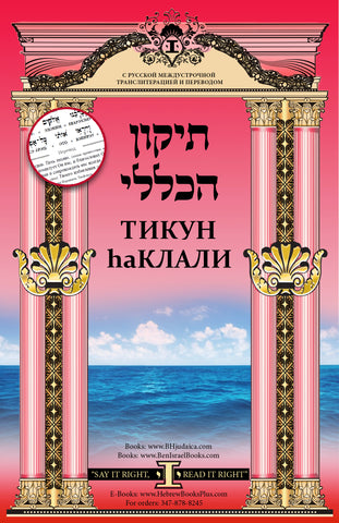 Tikun Hakelali Hebrew/Russian Interlinear Translation and Transliteration