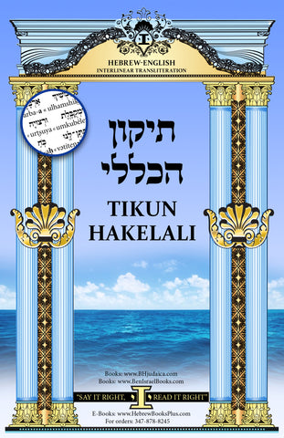 Tikun Hakelali Interlinear Hebrew/English Interlinear Transliteration