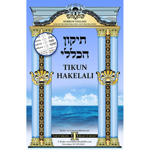 Tikun Hakelali Hebrew/English Linear Translation and Transliteration