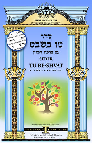 Tu BiShvat seder in Hebrew - English Interlinear Transliteration with Birkat Hamazon