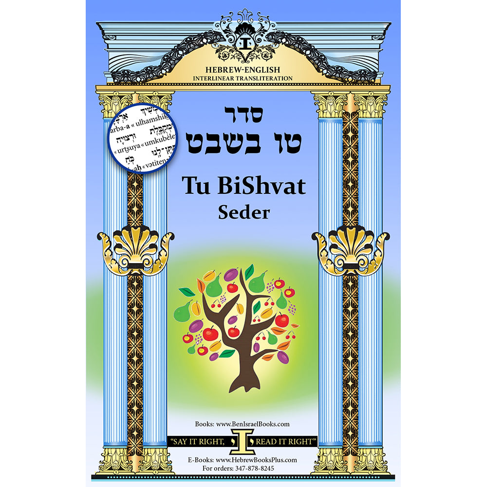 tu bishvat books , seder, jewish gifts , birkat hamazon, childrens books