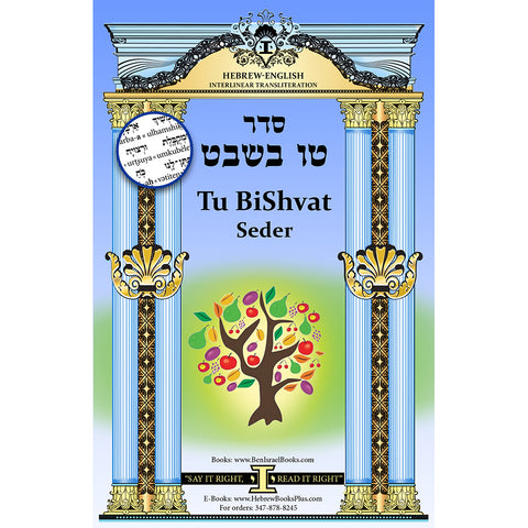 Tu BiShvat Seder (order) in Hebrew - English Interlinear Transliteration