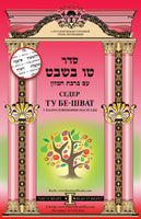 Tu Bishvat Seder (Order) in Hebrew - Russian Interlinear Transliteration with Birkat Hamazon