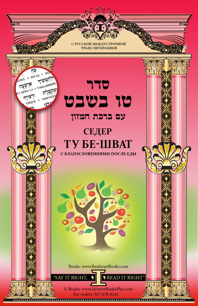 Tu Bishvat Seder in Hebrew - Russian Interlinear Transliteration with Birkat Hamazon