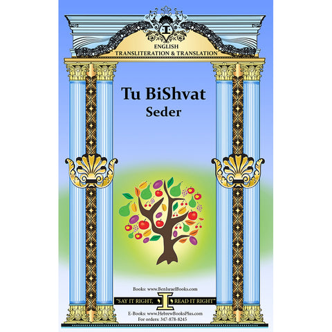 Tu bishvat Seder in English Transliteration and Translation