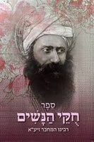 Sefer Chukey Hanashim, Halachot, In Hebrew