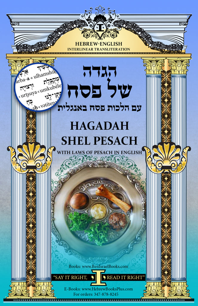 Haggadah Shel Pessach Hebrew/English Interlinear Transliteration