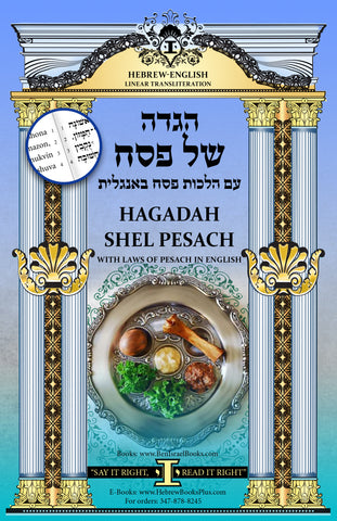 Haggadah Shel Pessach Hebrew/English Linear Transliteration