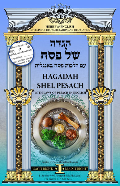 Haggadah Shel Pessach in Hebrew - English Interlinear Transliteration and Translation
