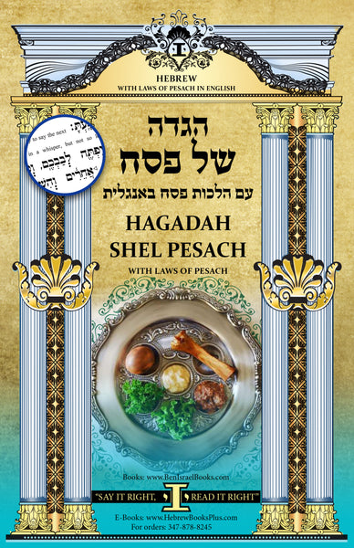 Haggadah Shel Pessach Hebrew with English Instruction