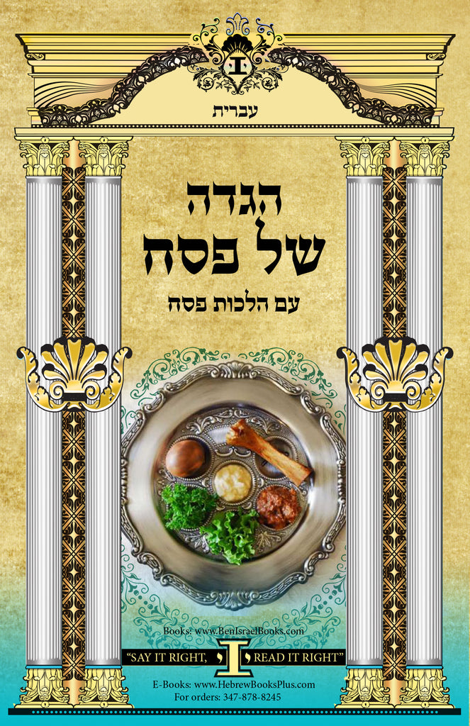 Haggadah Shel Pessach in Hebrew