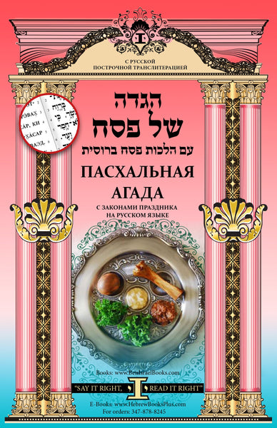 Haggadah Shel Pessach in Hebrew - Russian Linear Transliteration