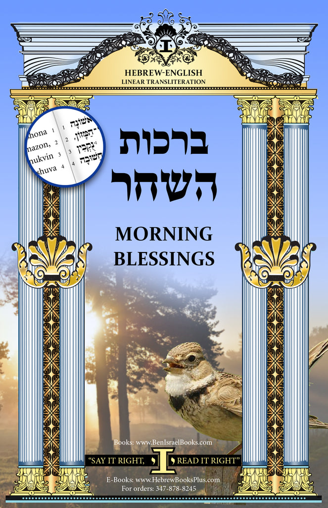 Birkot Hashachar (Morning Blessings) in Hebrew/English Linear Transliteration
