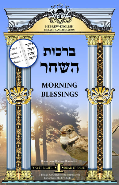 Birkot Hashachar (Morning Blessings) in Hebrew - English Linear Transliteration