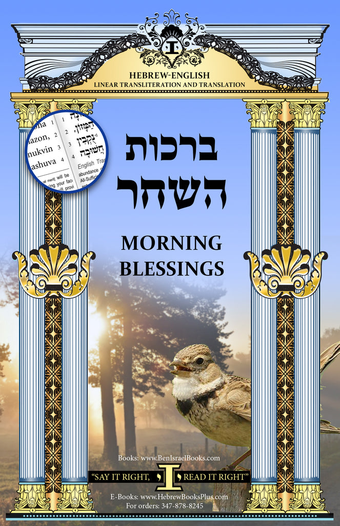 Birkot Hashachar (Morning Blessings) in Hebrew/English Translation and Transliteration Linear