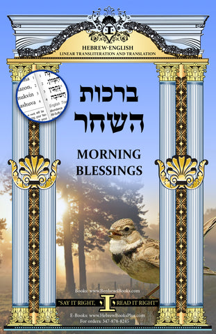 Birkot Hashachar (Morning Blessings) in Hebrew - English Linear Transliteration and Translation