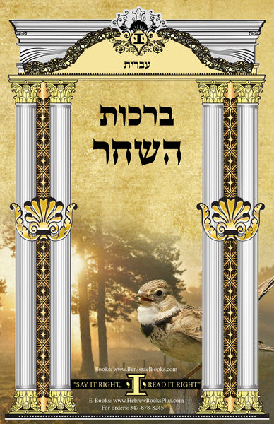 Birkot Hashachar (Morning Blessings) in Hebrew