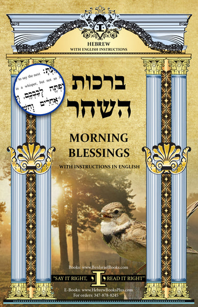 Birkot Hashachar (Morning Blessings) in Hebrew with English Instructions