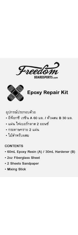 Freedom Boardsports / Epoxy Surfboard Repair Kit