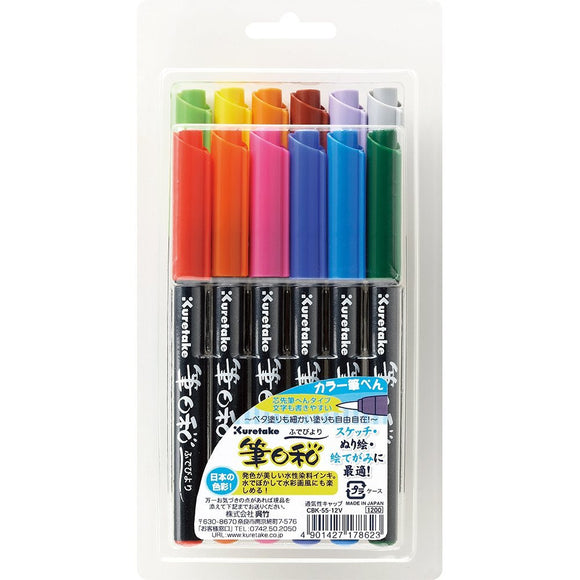 Kuretake Fudebiyori Pocket Color Brush Pen - 12 Color Set
