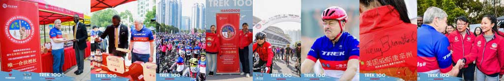 2018 Trek 100 Hangzhou Bicycle charity competition