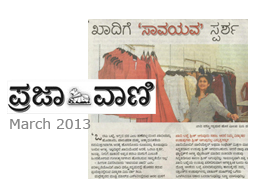 Prajavani 28 March, 2013