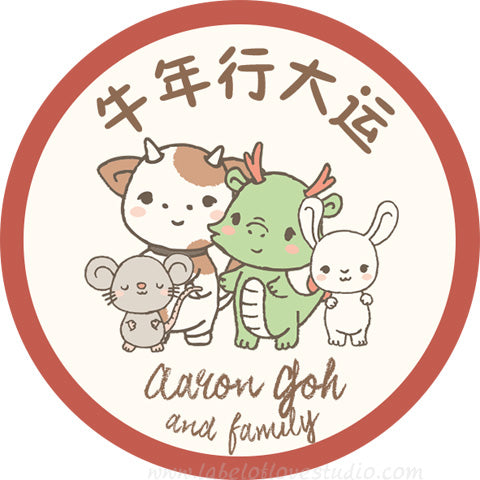 2021 Little Wood Trove Cow Year Zodiac Family round Sticker