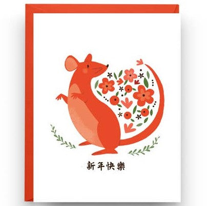 Birthday Card, lunar new year greeting card, paperie, year of the rat