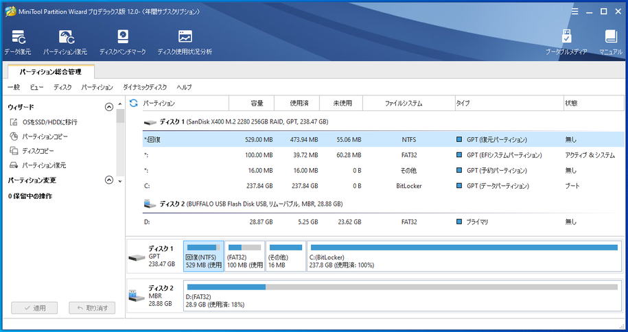 MiniTool Partition Wizard 12
