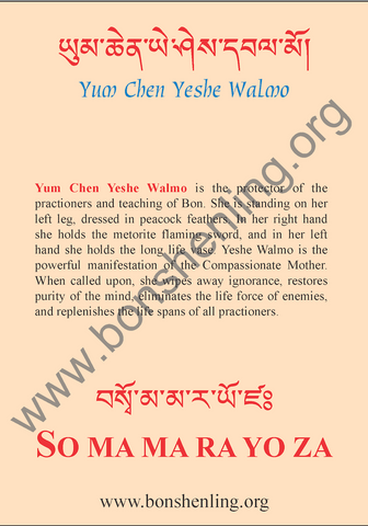Yeshe Walmo Poster Card