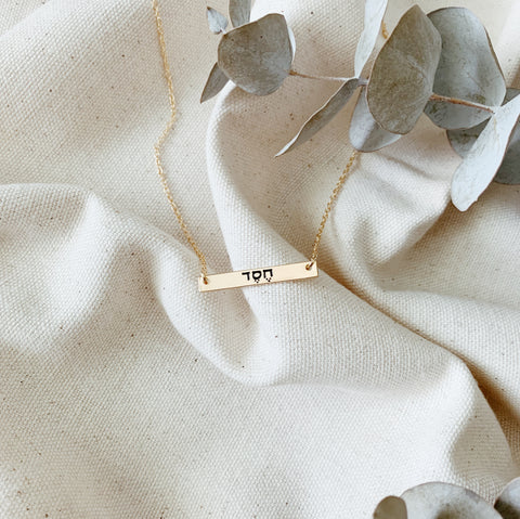 Hesed (Steadfast Love) Necklace - Gold