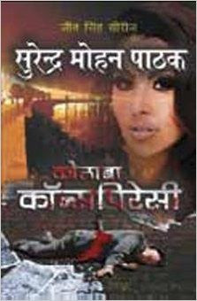 Colaba Conspiracy (Hindi Edition)