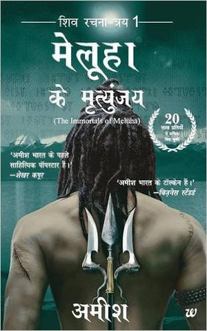 Meluha Ke Mritunjay (Immortals of Meluha Hindi) - HINDI (Hindi Edition)