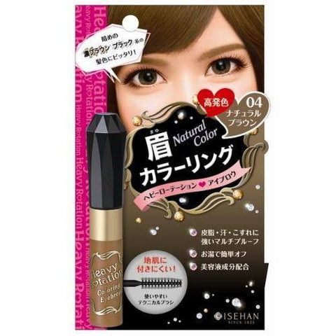 KISS ME Heavy Rotation Coloring Eyebrow 04 Natural Brown