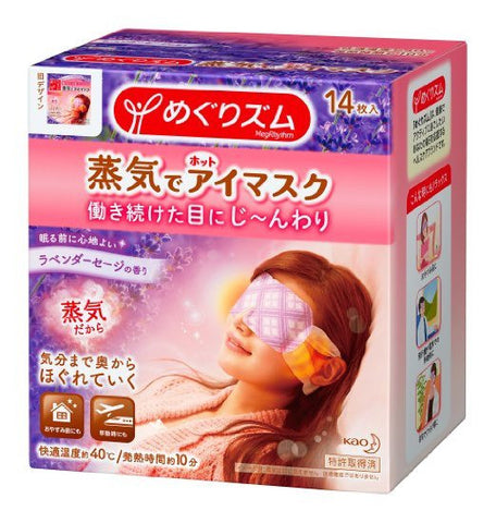 KAO Steam Hot Eye Mask Lavender