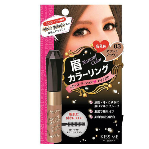 KISS ME Heavy Rotation Coloring Eyebrow 03 Ash Brown