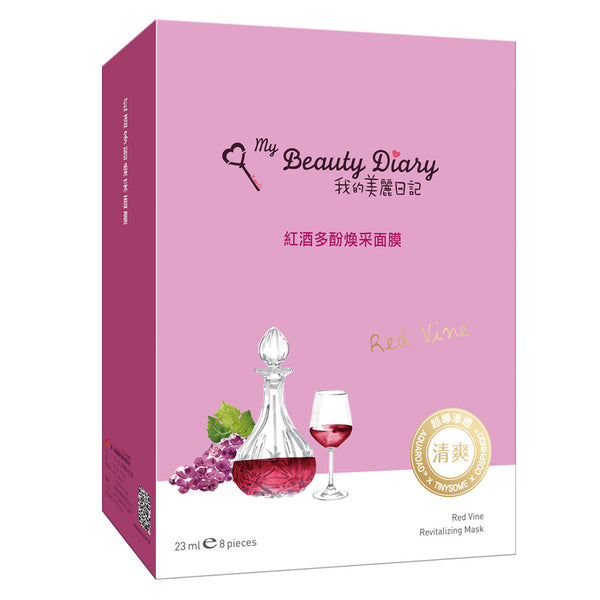 MY BEAUTY DIARY Red Wine Mask Upgraded Version