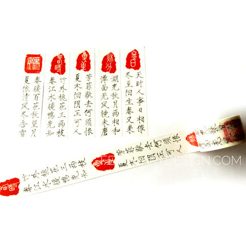 Chinese Poems Washi Tape