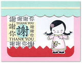 Chinese Wishes Rubber Stamp Set