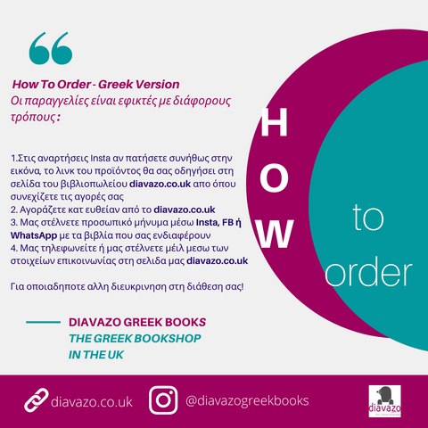 how to order greek