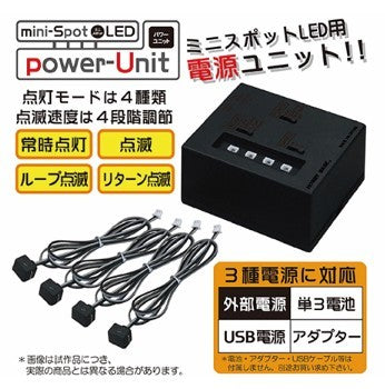X1349 Mini Spot LED Power Unit