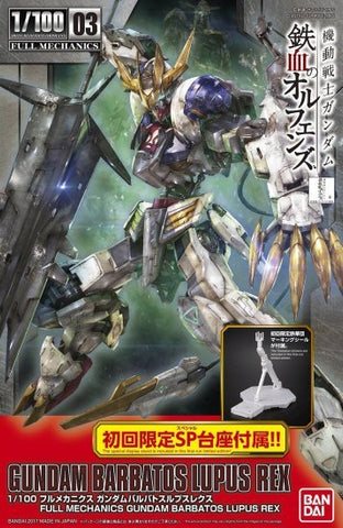 X3141 1/100 IBO Full Mechanics Gundam Barbatos Lupus Rex Limited Version with Stand