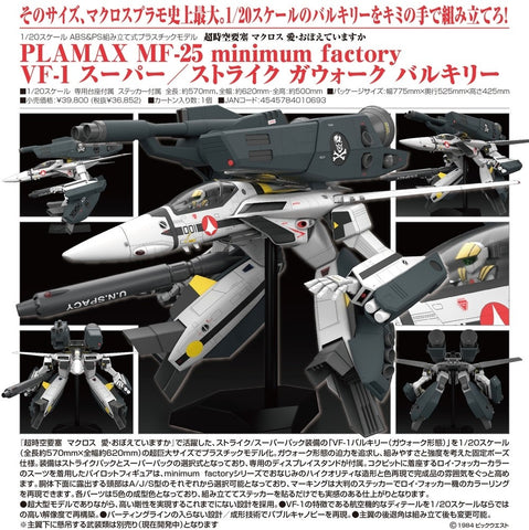 X1762 1/20 Macross VF-1 Plamax MF25 Minimum Factory