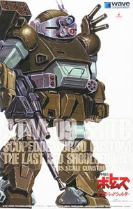X0794 1/35 PS-02 ATM-09-STTC Votoms Scopedog Turbo Custom