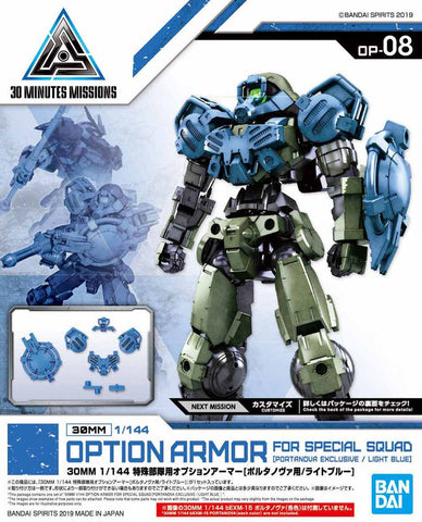 X2925 1/144 30MM Option Armour for Special Squad Portanova Exclusive Light Blue