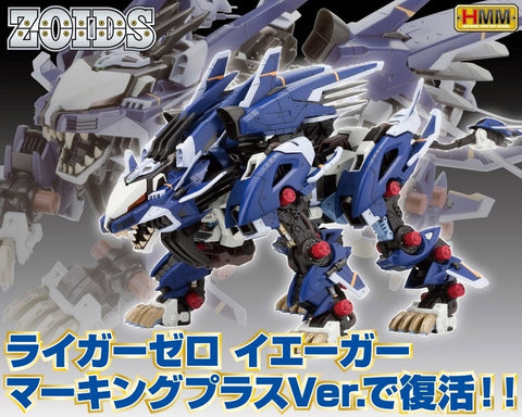 X2347 1/72 Zoids Liger Zero Jager Marking Plus Version HMM