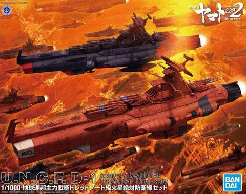 X2100 1/1000 Space Battleship Yamato UNCF D1 Mars Absolute Defence Line Set