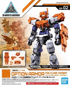 X2796 1/144 30MM Option Armour Close Combat Orange